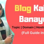 2019 How to create a blog? Full Hindi Information