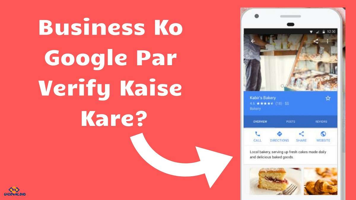 What is Google My Business In Hindi? कारोबार ऑनलाइन करे