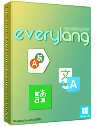 EveryLang Pro 4.0.1.0 Free Download + Portable
