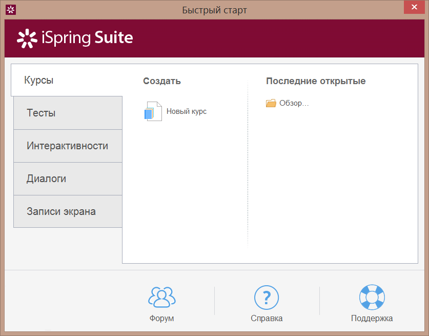 Download iSpring Suite 9.3.0 standalone installer